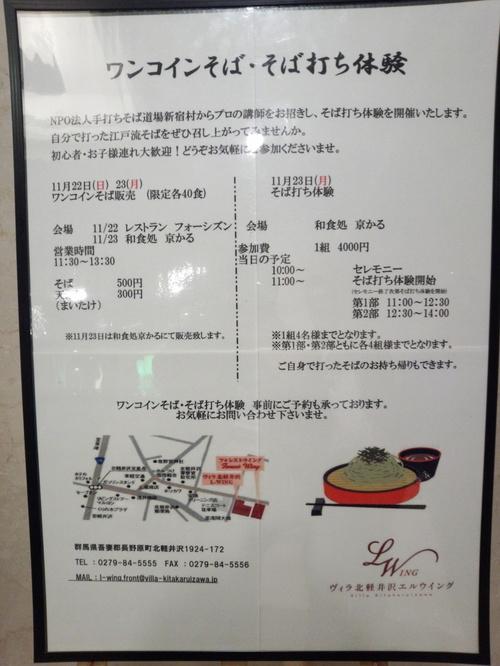 北軽井沢のホテルでのイベントです。