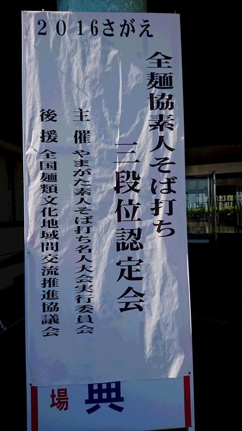 寒河江三段試験